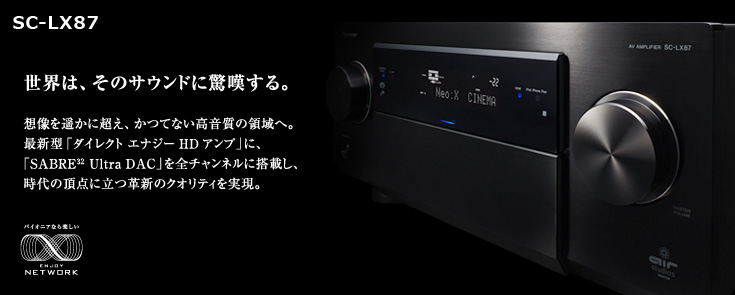 sc-lx87_01